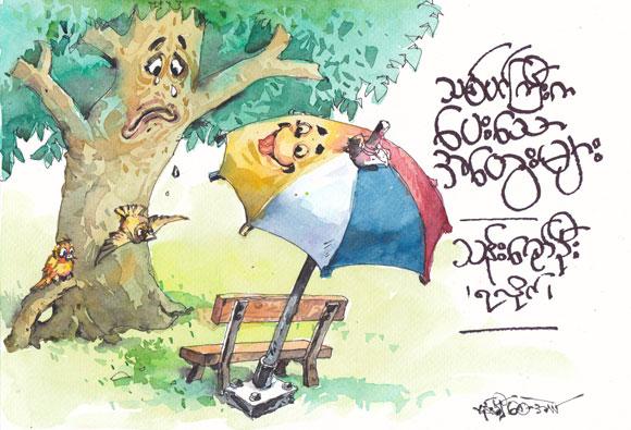 သစ်ပင်ကြီးကပေးသောအတွေးများ