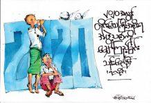 ၂၀၂၀ အလွန် တိုင်းဒေသကြီးအစိုးရအဖွဲ့သစ်ကို မျှော်ကြည့်ခြင်း