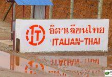 အီတာလျံ-ထိုင်း ကုမ္ပဏီ