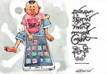 နည်းပညာအန္တရာယ် ဘယ်လိုကာကွယ်ကြမလဲ