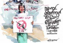 အနာဂတ်မျိုးဆက်အတွက် ရဲဝံ့သောခြေလှမ်းများ
